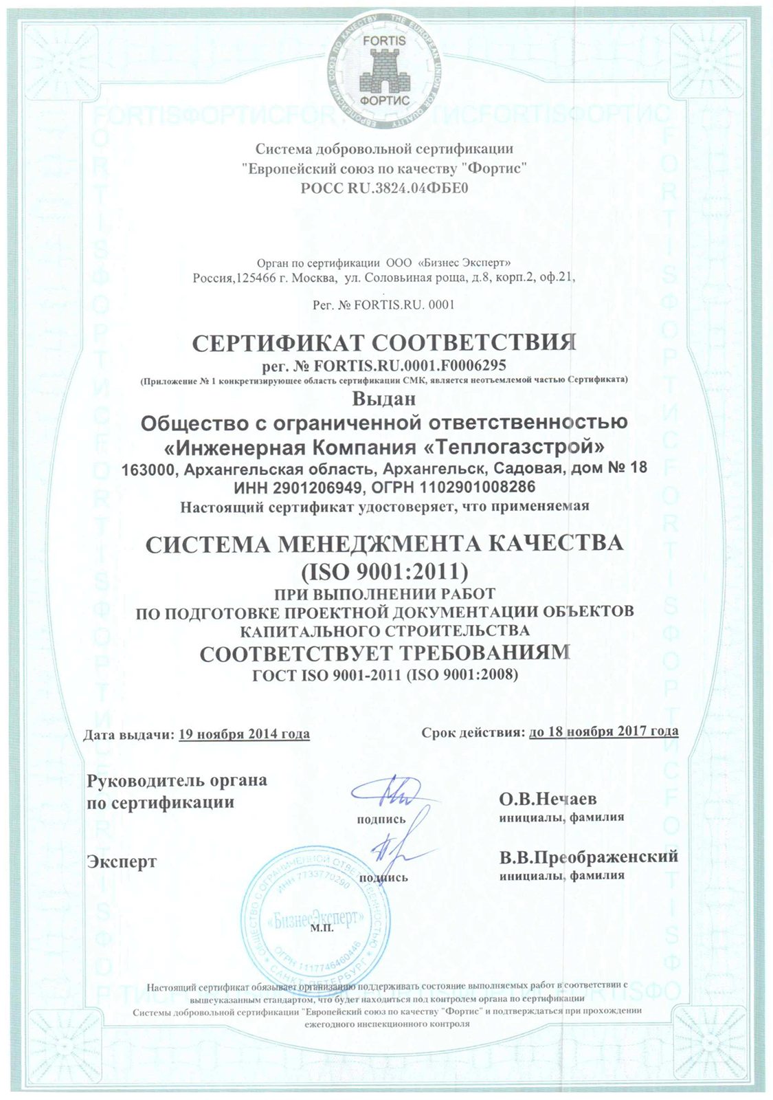 Certificate of compliance ISO 9001: 2011 in the implementation of project documentation