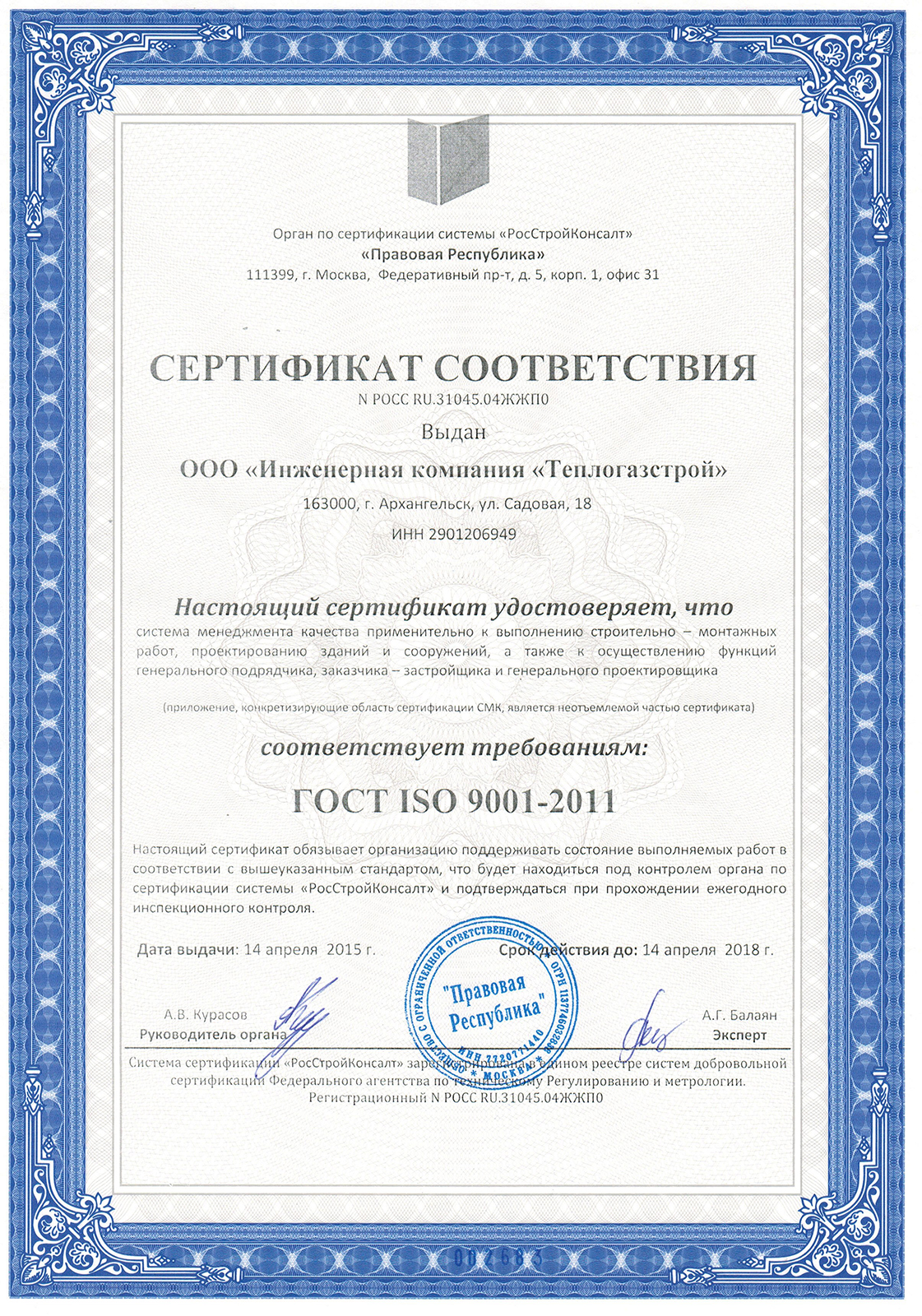 Certificate of compliance ISO 9001-2011 with respect to the implementation of construction and installation works, the design of buildings and structures, as well as the functions of the general contractor, the customer-builder and the general designer