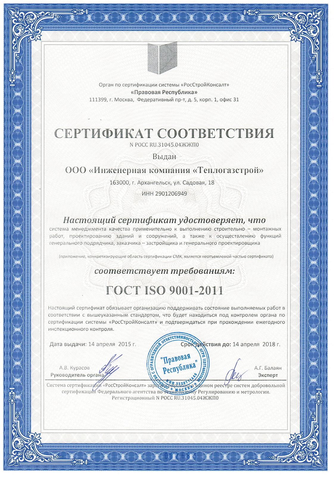 Сертификат соответствия ISO 9001-2011 применительно к выполнению строительно-монтажных работ, проектированию зданий и сооружений, а так же к осуществлению функций генерального подрядчика, заказчика-застройщика и генерального проектировщика