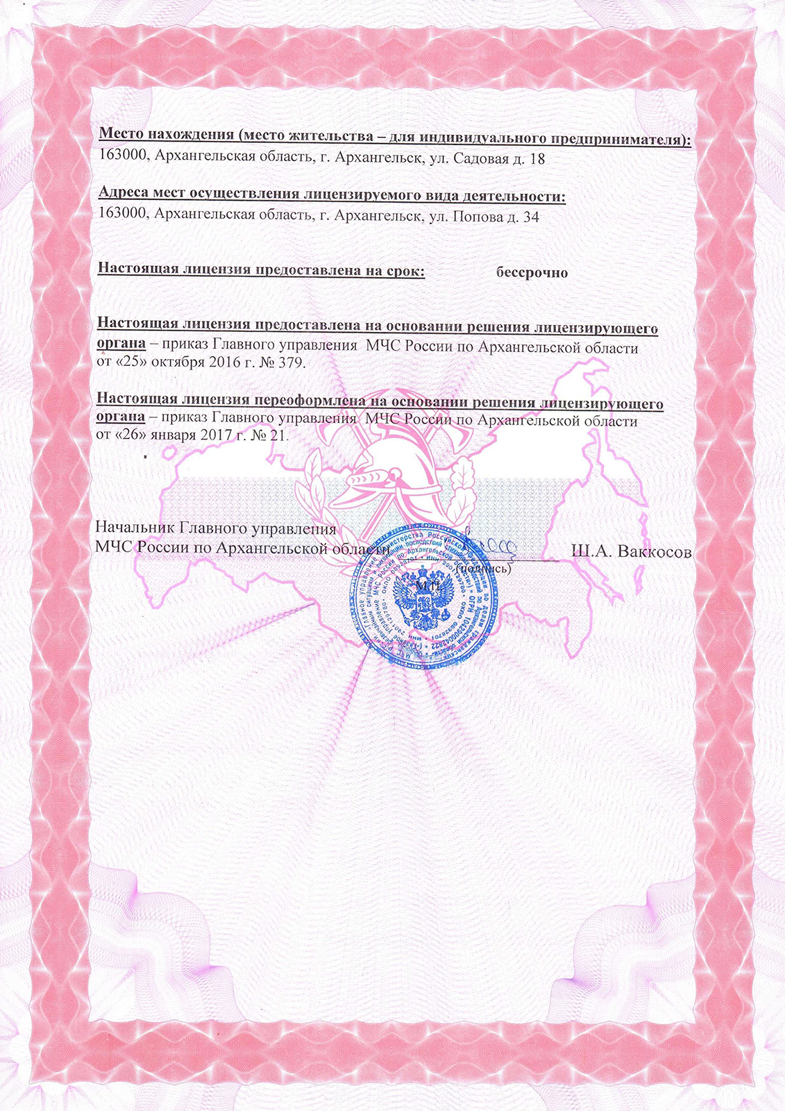 License for the implementation of activities for the installation, maintenance and repair of fire safety equipment for buildings and structures (back side)
