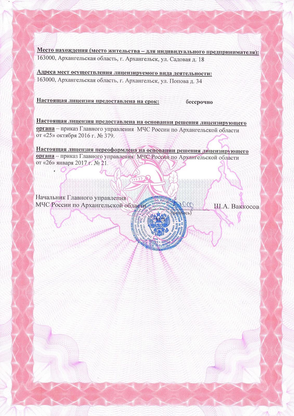 Лицензия на осуществление деятельности по монтажу, техническому обслуживанию и ремонту средств пожарной безопасности зданий и сооружений (оборотная сторона)