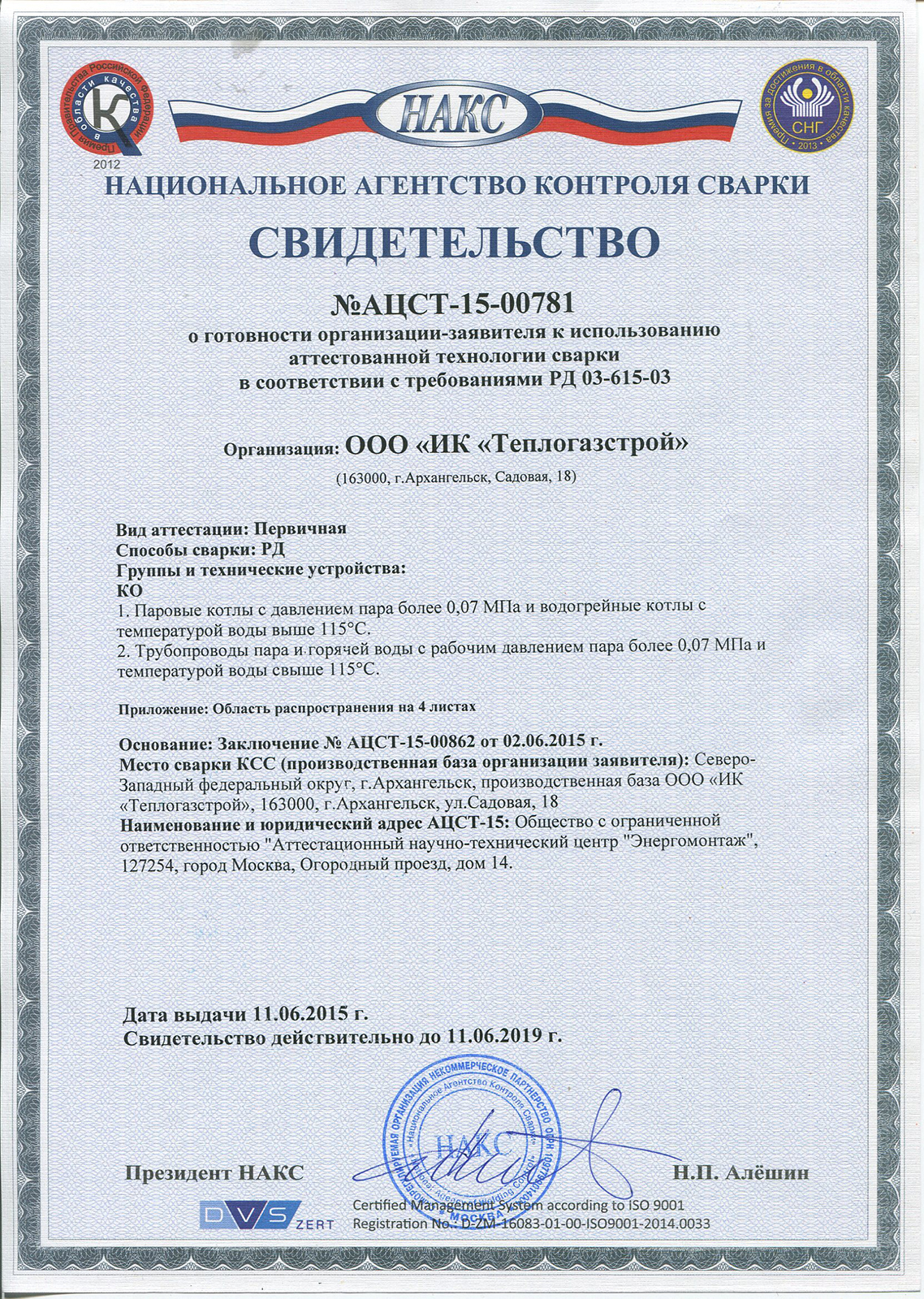 Certificate of readiness of the organization for the use of certified welding technology