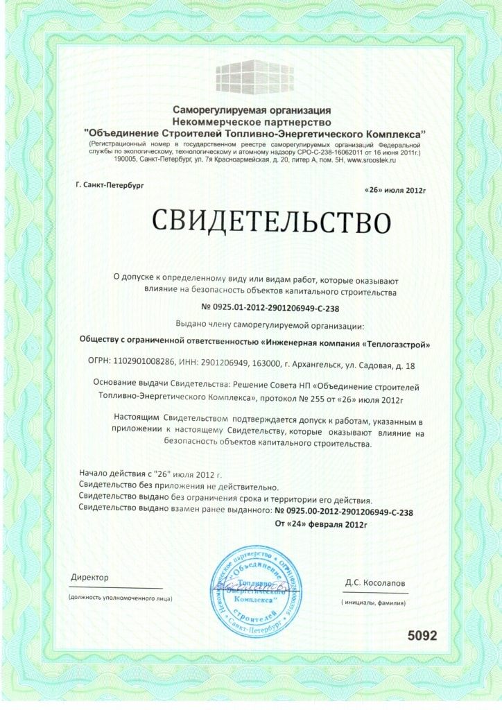 Certificate SRO (construction and installation)