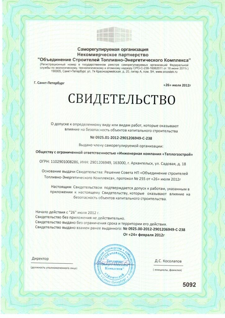 Свидетельство СРО (строительство и монтаж)