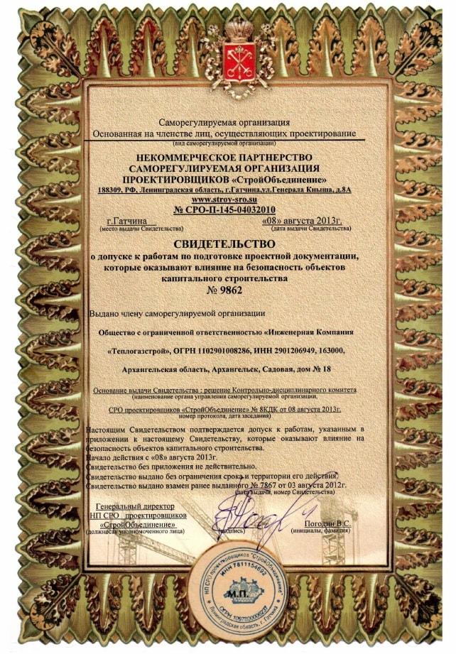 Certificate of SRO (Engineering)